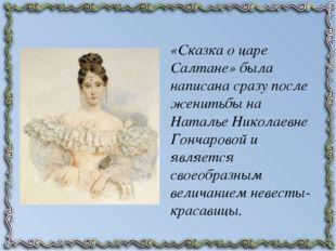 «Сказка о царе Салтане» была написана сразу после женитьбы на Наталье Николае