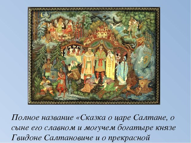 Полное название «Сказка о царе Салтане, о сыне его славном и могучем богатыре...