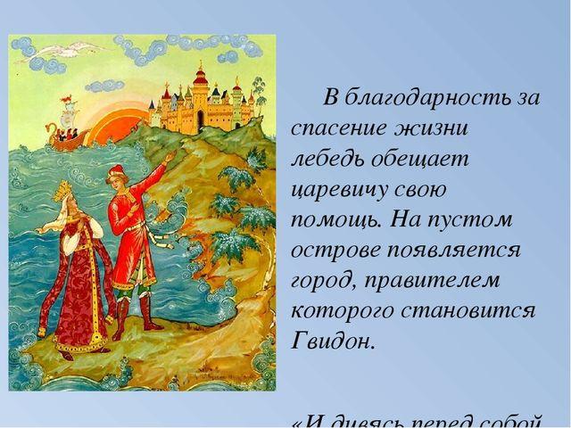 В благодарность за спасение жизни лебедь обещает царевичу свою помощь. На пу...