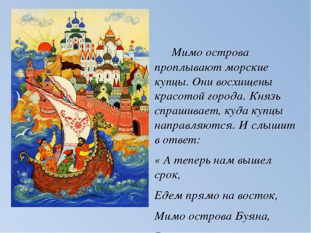 Мимо острова проплывают морские купцы. Они восхищены красотой города. Князь...