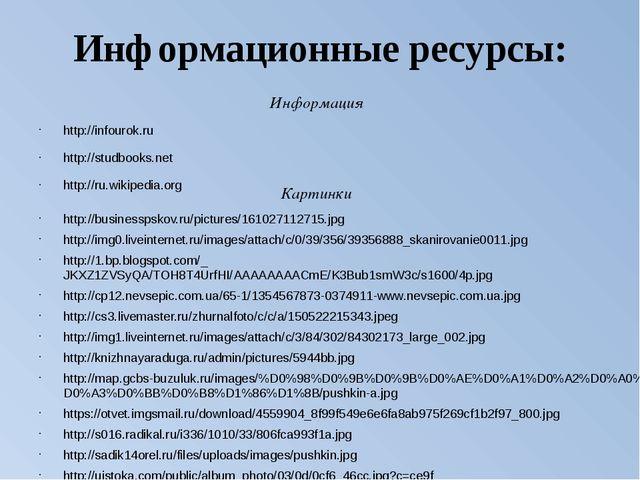 Информационные ресурсы: http://infourok.ru http://studbooks.net http://ru.wik...