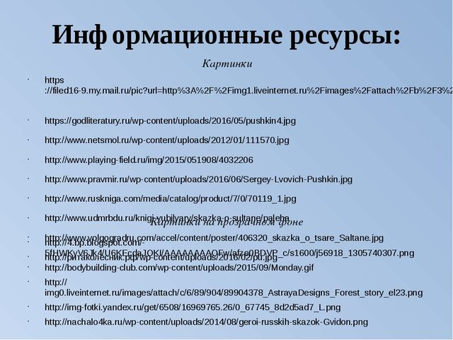 Информационные ресурсы: https://filed16-9.my.mail.ru/pic?url=http%3A%2F%2Fimg...