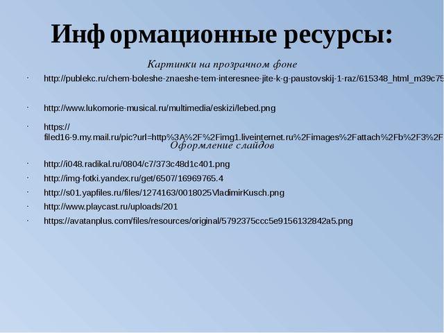 Информационные ресурсы: http://publekc.ru/chem-boleshe-znaeshe-tem-interesnee...