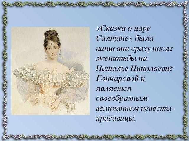 «Сказка о царе Салтане» была написана сразу после женитьбы на Наталье Николае...