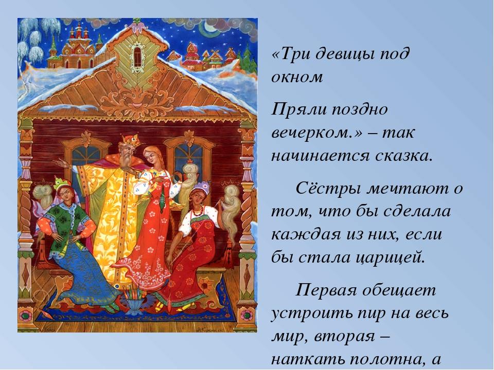 «Три девицы под окном Пряли поздно вечерком.» – так начинается сказка. Сёстры...