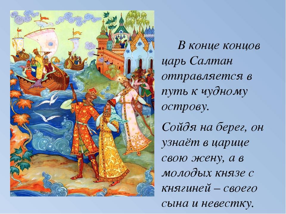В конце концов царь Салтан отправляется в путь к чудному острову. Сойдя на б...