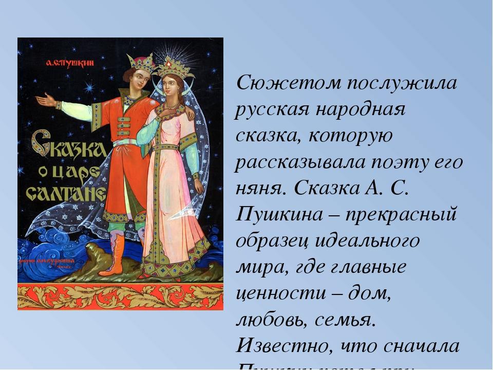 Сюжетом послужила русская народная сказка, которую рассказывала поэту его нян...