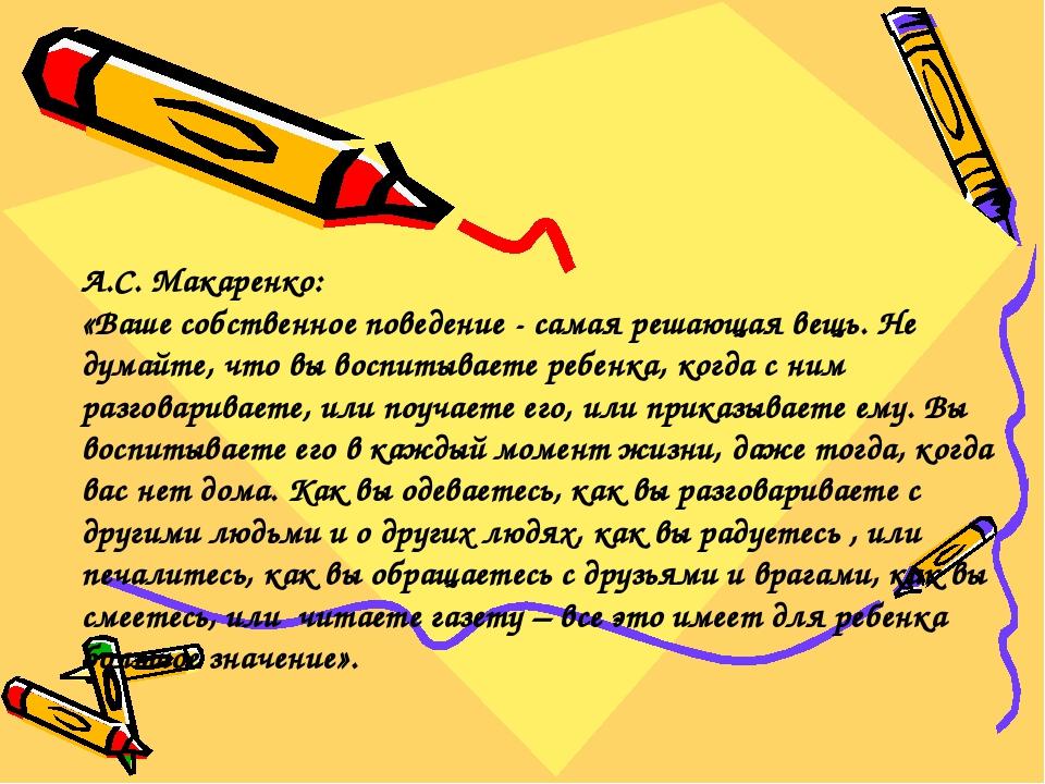 А.С. Макаренко: «Ваше собственное поведение - самая решающая вещь. Не думайте...