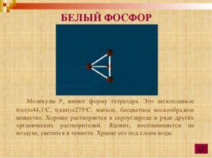Молекулы P4 имеют форму тетраэдра. Это легкоплавкое t(пл)=44,1оС, t(кип)=275