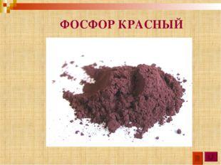 ФОСФОР КРАСНЫЙ