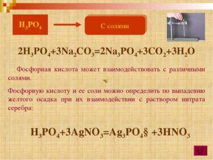 Фосфорная кислота может взаимодействовать с различными солями. Фосфорную кис