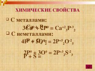 С металлами: Ca + P = C неметаллами: P + O2 = P + S = 4P0 + 5O02 = 2P+52O-25