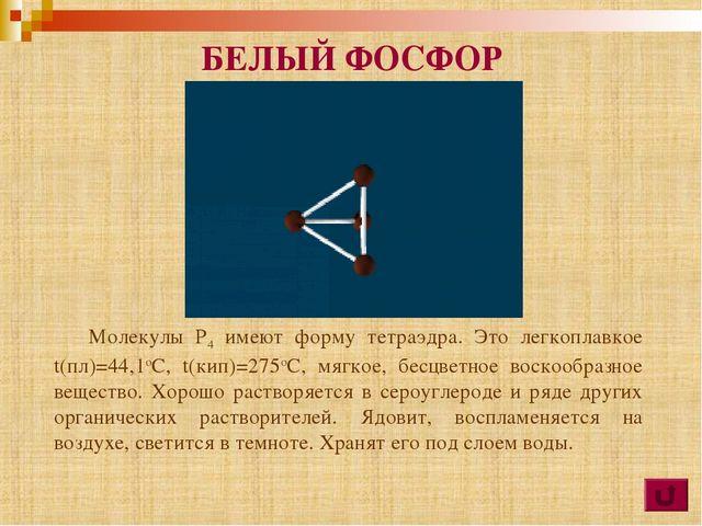 Молекулы P4 имеют форму тетраэдра. Это легкоплавкое t(пл)=44,1оС, t(кип)=275...