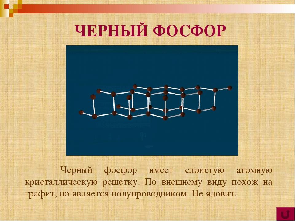 Черный фосфор имеет слоистую атомную кристаллическую решетку. По внешнему ви...