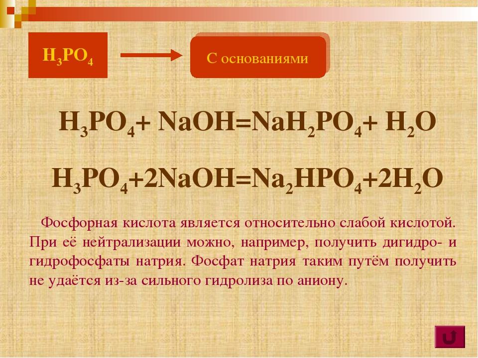 Фосфорная кислота является относительно слабой кислотой. При её нейтрализаци...