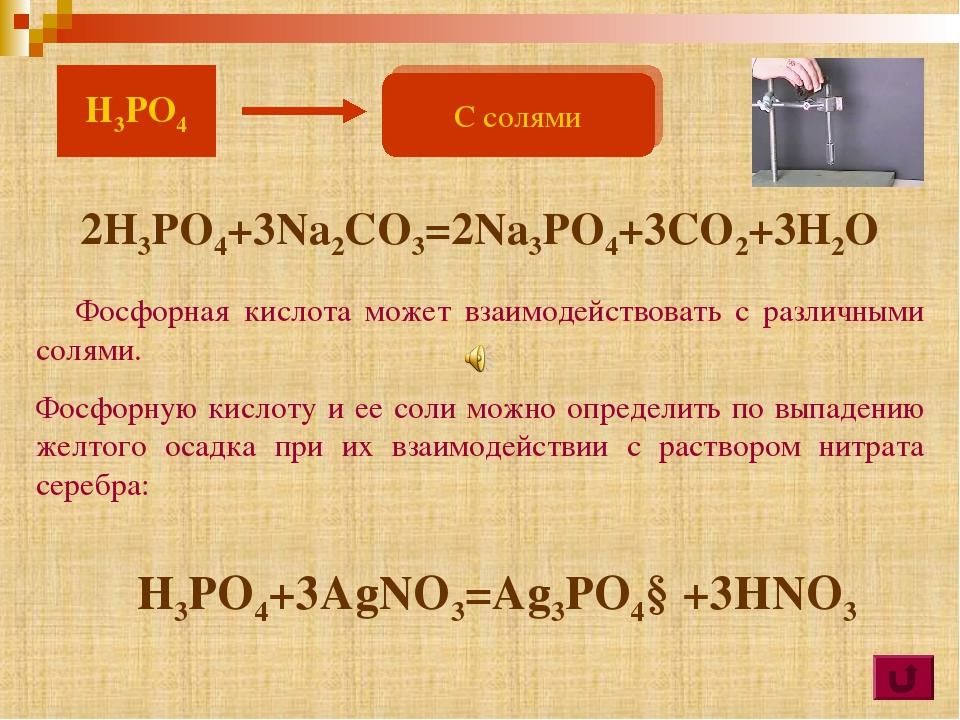 Фосфорная кислота может взаимодействовать с различными солями. Фосфорную кис...