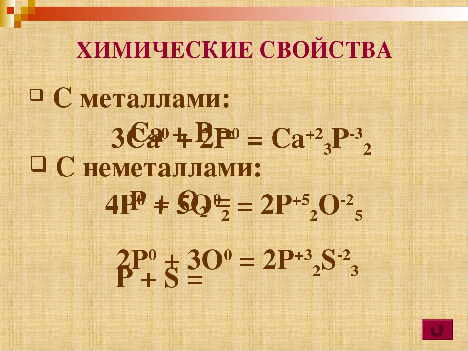 С металлами: Ca + P = C неметаллами: P + O2 = P + S = 4P0 + 5O02 = 2P+52O-25...