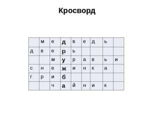 Кросворд м е д в е д ь д в е р ь м у р а в ь и с н е ж и н к а г р и б ч а й