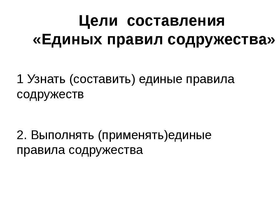 Цели составления «Единых правил содружества»  1 Узнать (составить) единые пр...