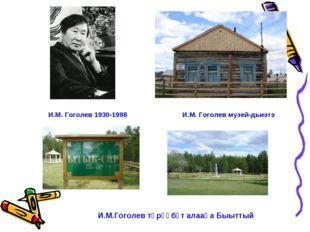 И.М. Гоголев 1930-1998 И.М. Гоголев музей-дьиэтэ И.М.Гоголев төрөөбүт алааһа