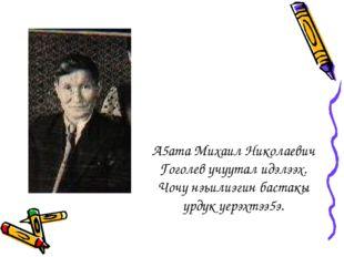 А5ата Михаил Николаевич Гоголев учуутал идэлээх. Чочу нэьилиэгин бастакы урду