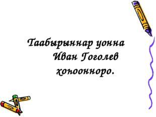 Таабырыннар уонна Иван Гоголев хоһоонноро.