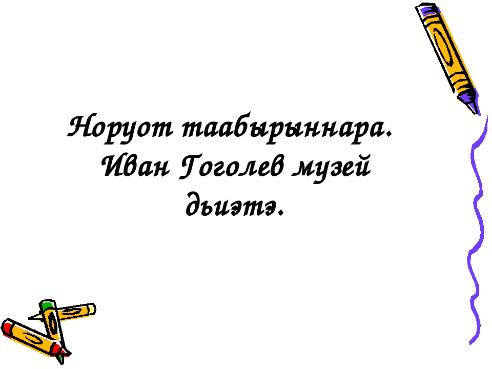 Норуот таабырыннара. Иван Гоголев музей дьиэтэ.