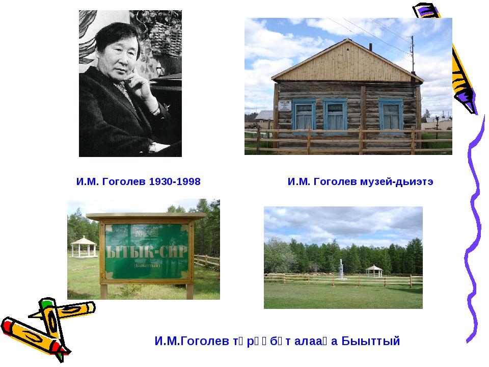И.М. Гоголев 1930-1998 И.М. Гоголев музей-дьиэтэ И.М.Гоголев төрөөбүт алааһа...