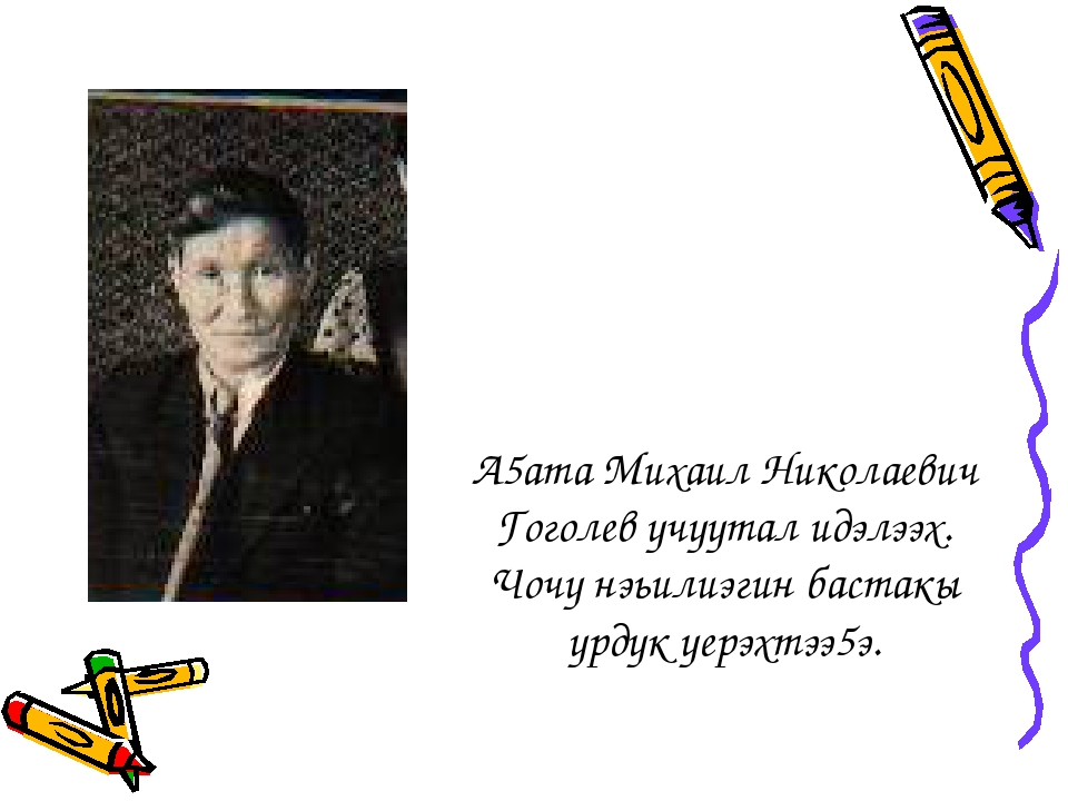 А5ата Михаил Николаевич Гоголев учуутал идэлээх. Чочу нэьилиэгин бастакы урду...