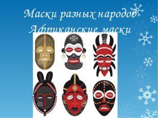Маски разных народов Африканские маски