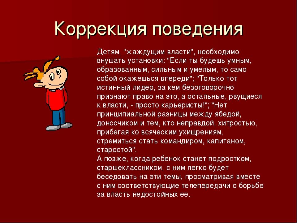"""Коррекция поведения Детям, """"жаждущим власти"""", необходимо внушать установки: """"..."""