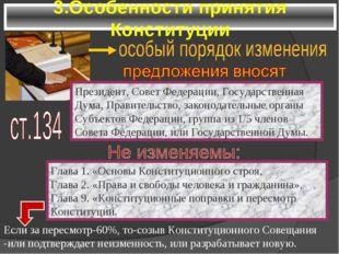 3.Особенности принятия Конституции Президент, Совет Федерации, Государственна