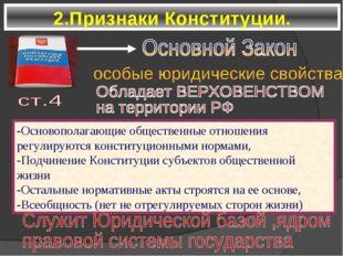 2.Признаки Конституции. -Основополагающие общественные отношения регулируются