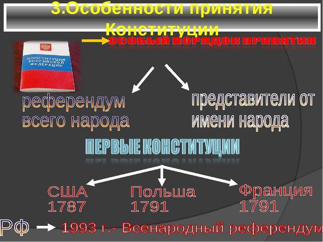 3.Особенности принятия Конституции