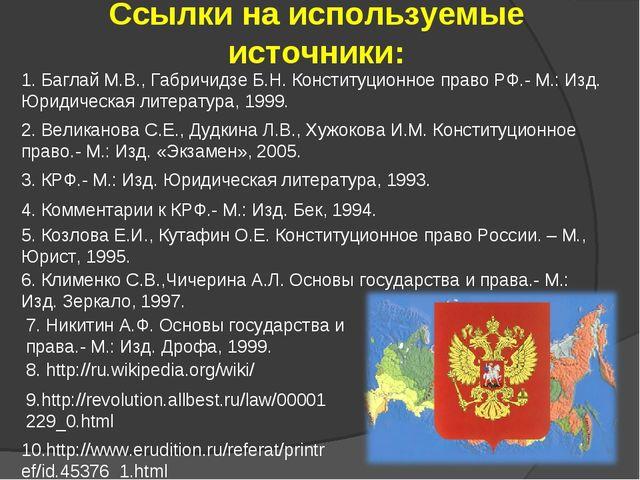Ссылки на используемые источники: 3. КРФ.- М.: Изд. Юридическая литература, 1...