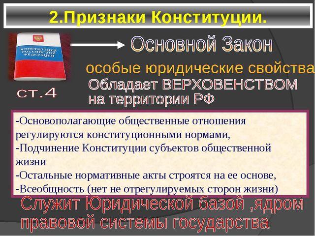 2.Признаки Конституции. -Основополагающие общественные отношения регулируются...