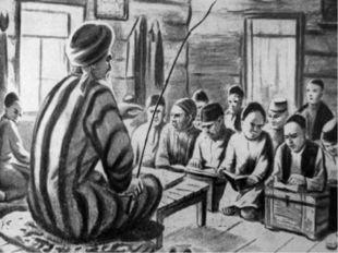В начале XIX века в мусульманских мектебах в основном обучали: «Шариат» - пра