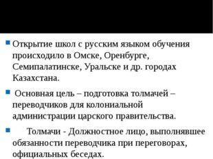 Открытие школ с русским языком обучения происходило в Омске, Оренбурге, Семип
