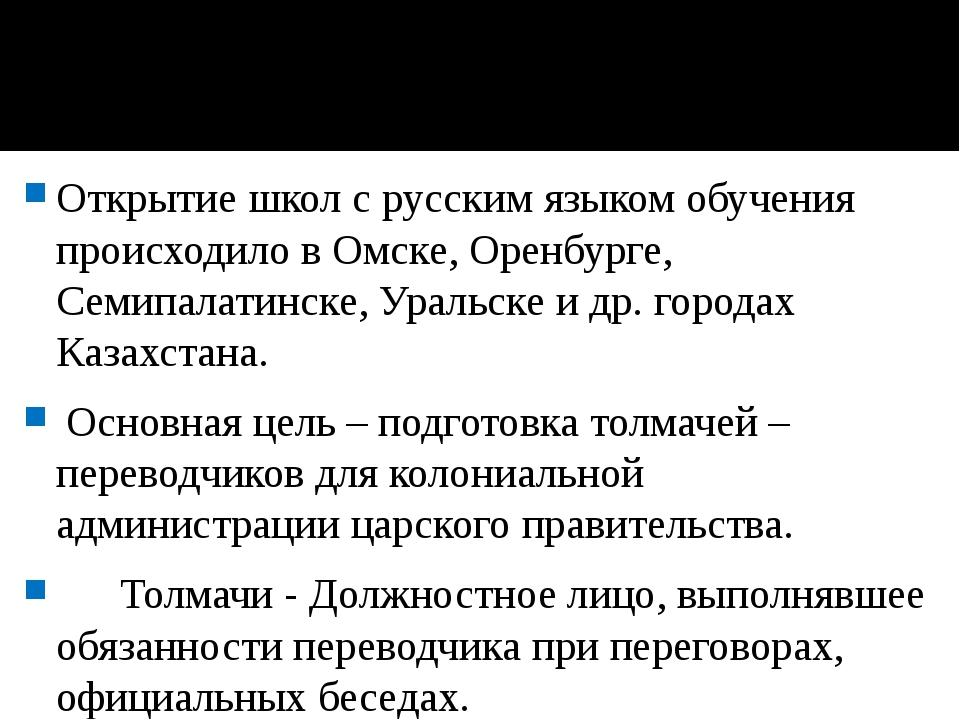 Открытие школ с русским языком обучения происходило в Омске, Оренбурге, Семип...