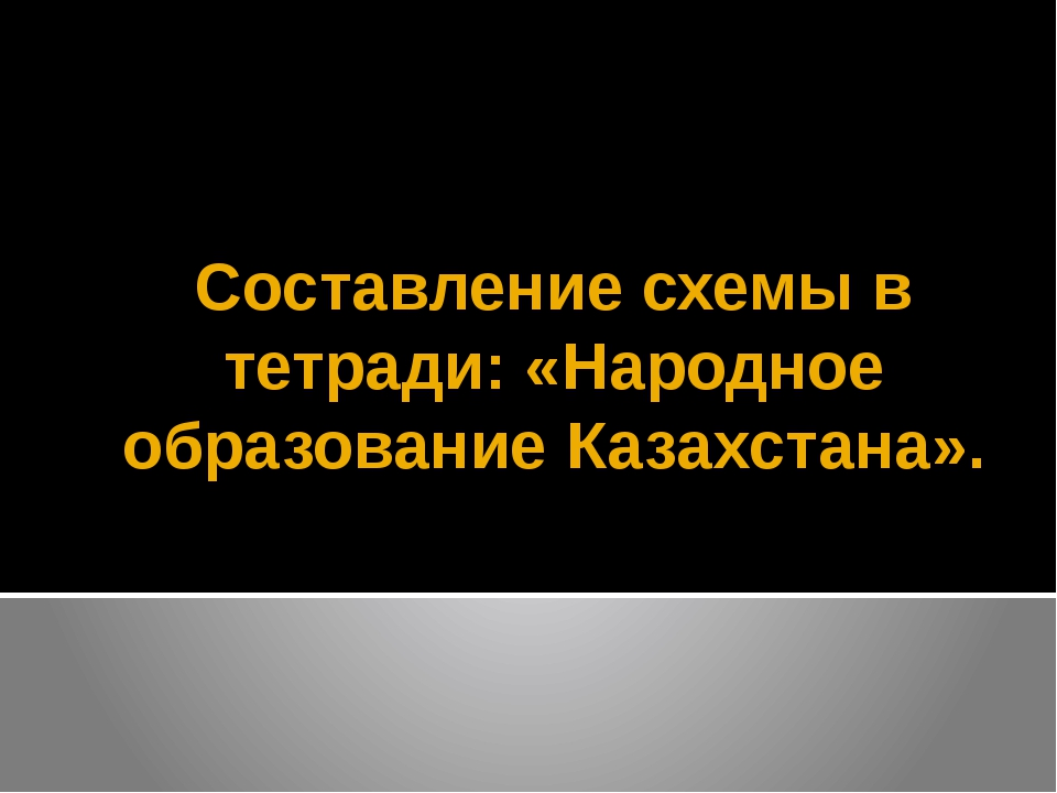 Составление схемы в тетради: «Народное образование Казахстана».