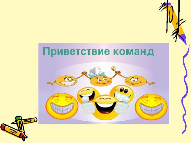 "Round 1 ""Greeting commands"" ( 5 marks-5 баллов)"