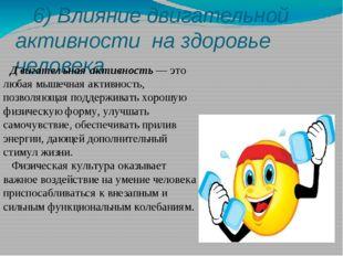 6) Влияние двигательной активности на здоровье человека Двигательная активно