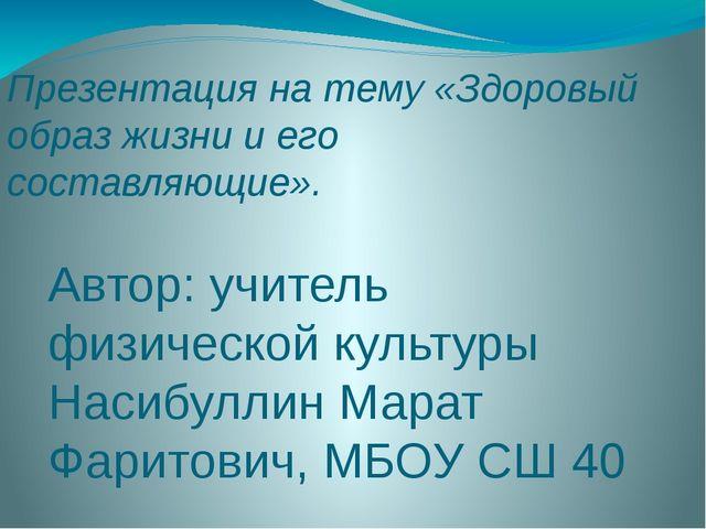 Презентация на тему «Здоровый образ жизни и его составляющие». Автор: учитель...