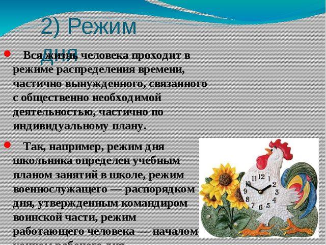 2) Режим дня Вся жизнь человека проходит в режиме распределения времени, част...