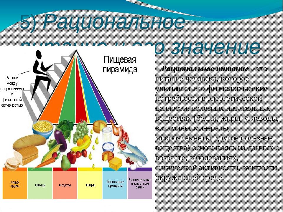 5) Рациональное питание и его значение для здоровья Рациональное питание - эт...