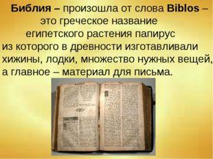 Библия – произошла от слова Biblos – это греческое название египетского раст