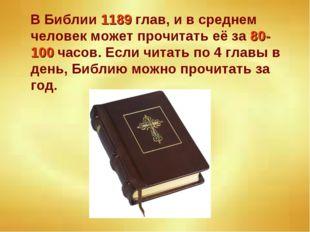 В Библии 1189 глав, и в среднем человек может прочитать её за 80-100 часов.