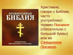 Христиане, говоря о Библии, часто употребляют термин Писание (обязательно с