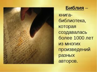 Библия – книга-библиотека, которая создавалась более 1000 лет из многих прои
