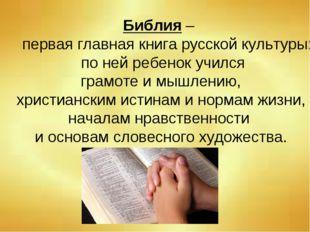 Библия – первая главная книга русской культуры: по ней ребенок учился грамоте